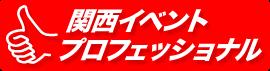 関西イベントプロフェッショナル会員
