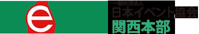 一般社団法人 Jeva日本イベント協会 関西本部 | Jeva 関西本部は異業種会員同士の交流による、ビジネスチャンス提供のサポートを行っております。国内外のイベントを取り上げ、交流と研修を目的とした視察調査・研究セミナー・地域活性化イベントを独自に企画し実施しています。